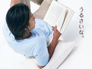 本を読みながら「うるさい」と言う父親