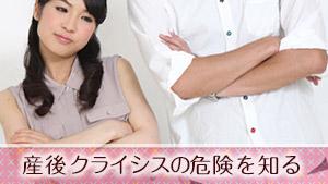 【産後クライシスとは】社会現象!?原因/離婚を回避する対策6つ