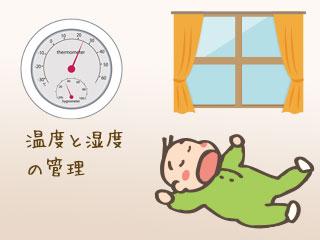 温度湿度計と赤ちゃんが寝る部屋