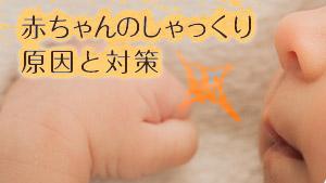 実は苦しくない!赤ちゃんのしゃっくり3つの原因とその対策