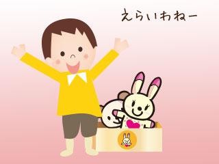 片付けた玩具の前で喜ぶ子供