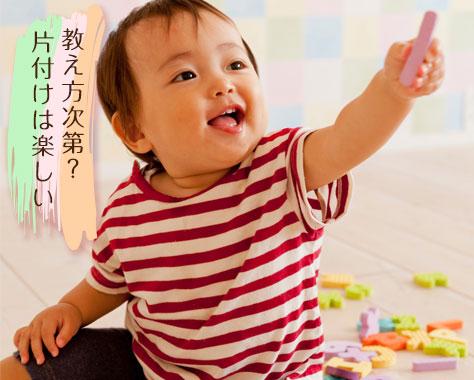 幼児期から楽しく教えよう!子供を片付け上手に育てる12の方法
