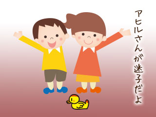 玩具が迷子だという言葉に手を挙げる子供