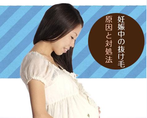 排水溝の抜け毛に愕然としたら…すぐに取るべき妊娠中5つの対策