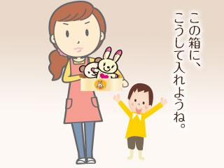 玩具箱を持って、子供に教える母親
