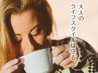 コーヒーを飲みながらくつろぐ母親