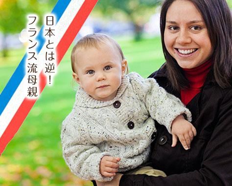 自分が1番良い母親!!と言い切るフランス女性に学ぶ!5つの子育て術