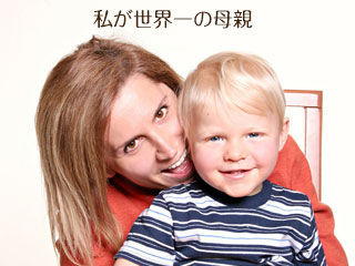 子供を抱きしめて微笑む母親