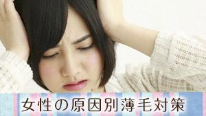 地肌が目立つと10歳老ける!?若い女性の薄毛対策4つ【原因別】
