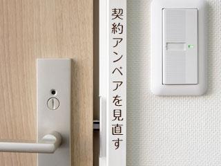 部屋入り口のスイッチ
