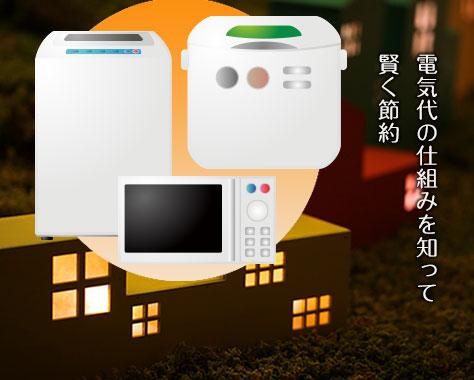 電気代はも~っと減らせる!?我が家の家計を見直す電気代節約術