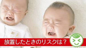 抱き癖がつく!と泣く赤ちゃんを放置することの危険性/抱っこ効果