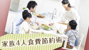 まだ減らせる!ストレスフリーでドンドン貯まる家族4人の食費節約術7