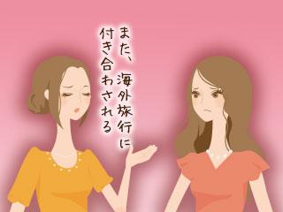夫へのママ友に不平を言う女性