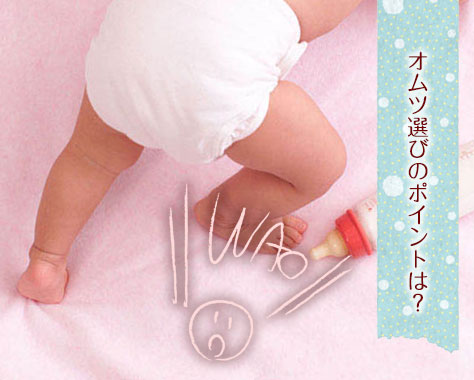 新生児のオムツを選ぶポイント5つ!漏れを防ぐサイズとは