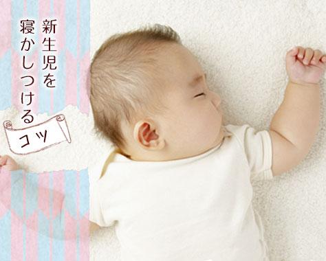 赤ちゃんが楽に早く寝てくれる!新生児の寝かしつけテクニック5つ
