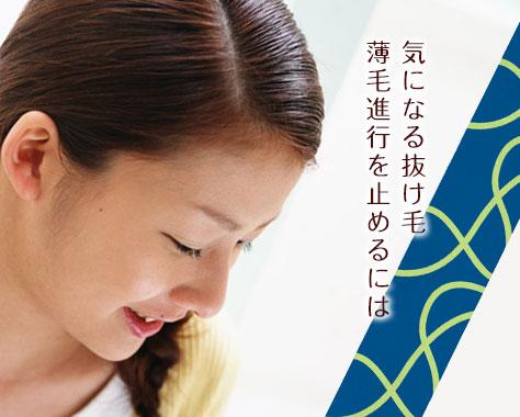 春&秋は抜け毛シーズン!女性の髪の毛が抜ける季節への対策7つ