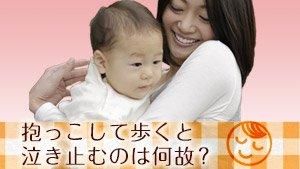 【抱っこで赤ちゃんが泣きやむメカニズム】本能的なリラックス法