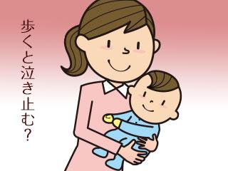 赤ちゃんを抱いて歩く母親