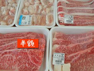 半額の値札がついたスーパーのお肉