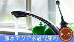 トイレ/風呂/キッチンの節水で水道代が激減!賢く節約する8つのテク