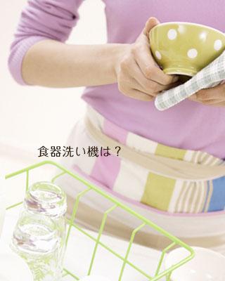 食器洗いする主婦