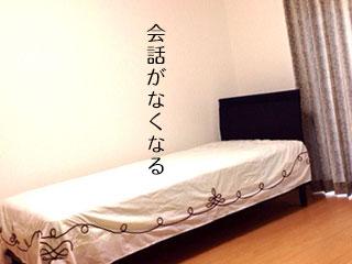 空のシングルベッド