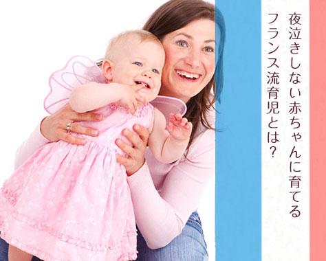 フランスの育児に学ぶ【夜泣きしない子の育て方】赤ちゃんを大人扱い!?