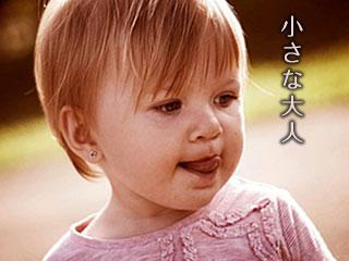 外人の幼児