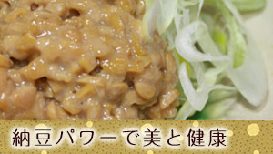 ダイエット&美肌にGood!納豆の健康効果と上手な食べ方