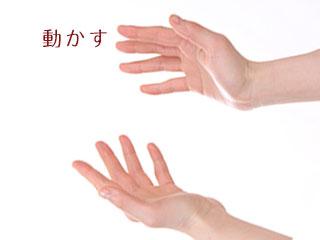 両手の指を広げる