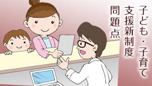 平成27年春スタート【子ども・子育て支援新制度】の問題点5つ