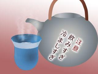 薬缶と湯気の立つお茶のみ
