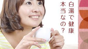 【白湯】キレイな人はやっている!美容/ダイエットに効果的な簡単習慣