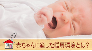 【赤ちゃんの暖房選び】暖めすぎに要注意!適温で快適な環境作り