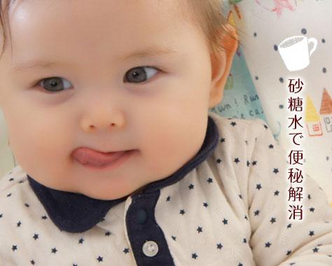 赤ちゃんの便秘は砂糖水で解決!新生児でも安心のスッキリ解消法