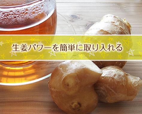 【生姜の効能】冷え対策/ダイエットに!驚くべき効果と簡単な摂取方法