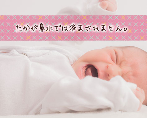 赤ちゃんの鼻水対処にママのアレが効く!?すぐできる5つの方法
