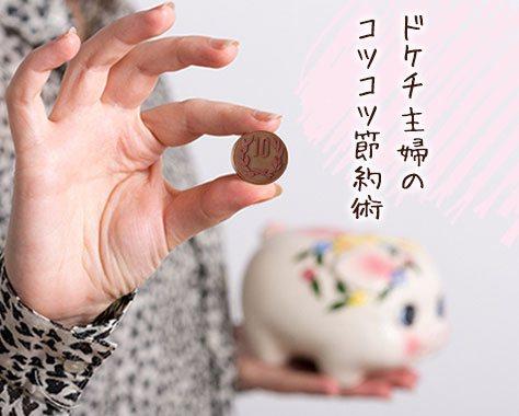 ドケチ主婦に学ぶ!あっという間にお金が貯まる簡単節約術14
