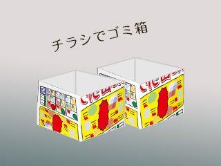 チラシで作った箱