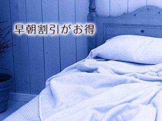 早朝、空のベッド