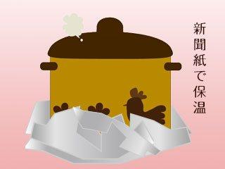鍋を新聞紙で包んで保温