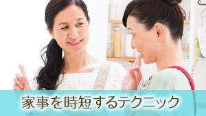 【毎日の家事時短ワザまとめ】料理/買い物/洗濯/掃除をスピードアップ!