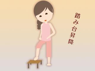 踏み台昇降運動する女性