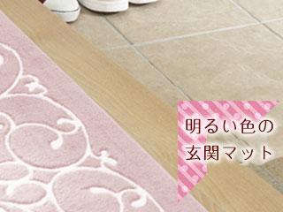 薄ピンクの玄関マット