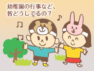 幼稚園で演芸する子供