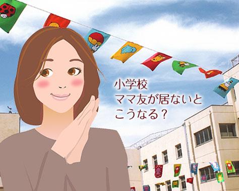 小学校にママ友がいないデメリットとママ友達の作り方【まだ必要?】