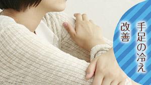 【手足の冷えの原因と改善法】手先/つま先が温まる5つの生活習慣改善策