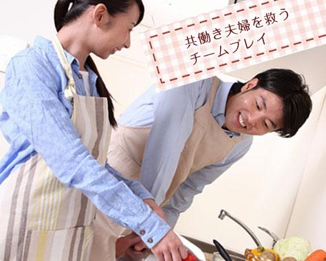 共働き主婦の家事のコツ5つ!「チームプレイ家事」で負担が激減!