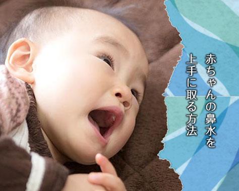 赤ちゃんの鼻水の上手な取り方/吸い方!安全にスッキリ取れるコツ4つ